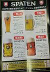 Beer20080601