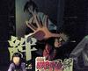 Naruto20080809