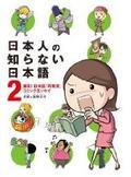 Nihongo2