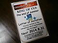 20140726_king