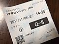20171104_7